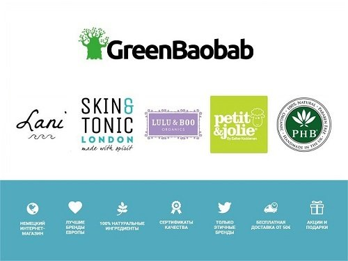 Натуральный шопинг: удобный онлайн магазин GreenBaobab