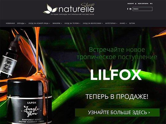 Натуральный шопинг: новый магазин Naturelleshop для покупателей из России